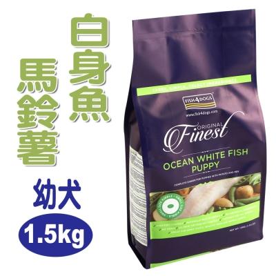 海洋之星FISH4DOGS 海水白身魚無麩質低敏配方1.5kg、小型幼犬、小顆粒