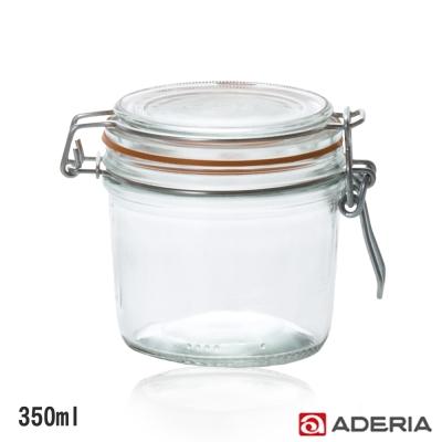 ADERIA 日本進口扣式密封玻璃罐350ml