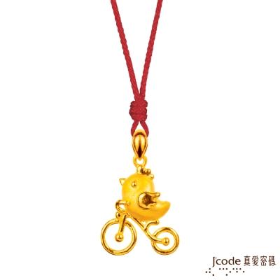 J'code真愛密碼 歡欣小雞黃金墜子 送項鍊