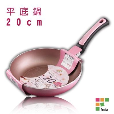 和平Freiz-日本EM-Bloom浮雕櫻花IH不沾平底鍋20cm