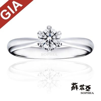 蘇菲亞SOPHIA - 經典六爪 GIA GSI2 0.30克拉 鑽石戒指