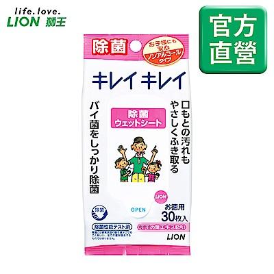 日本獅王LION 綺淨無酒精抗菌濕紙巾30枚