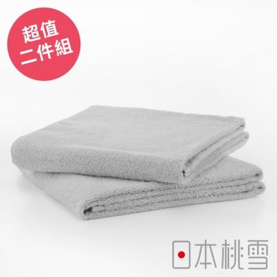 日本桃雪飯店大毛巾超值兩件組(極簡灰)