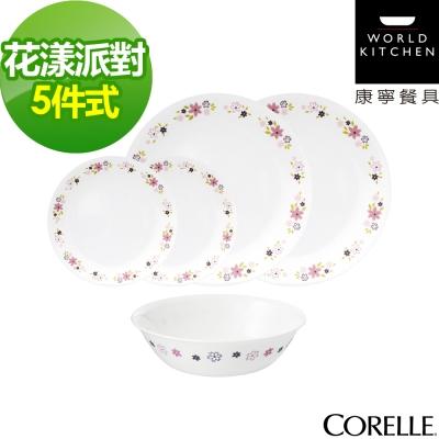 CORELLE康寧-花漾派對5件式餐盤組-502