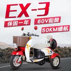 【EX-3】EX-3 48V 鉛酸 LED燈 液壓減震 三輪車 雙人 電動車 白紅