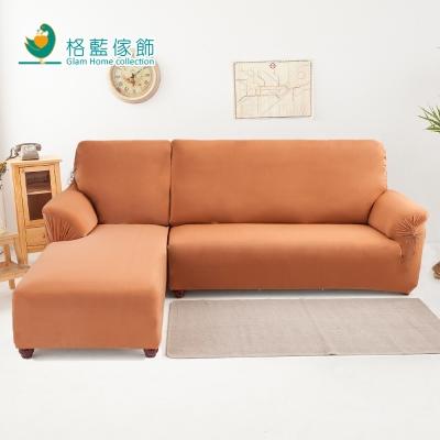 格藍家飾 新時代L型超彈性沙發套左二件式-焦糖咖