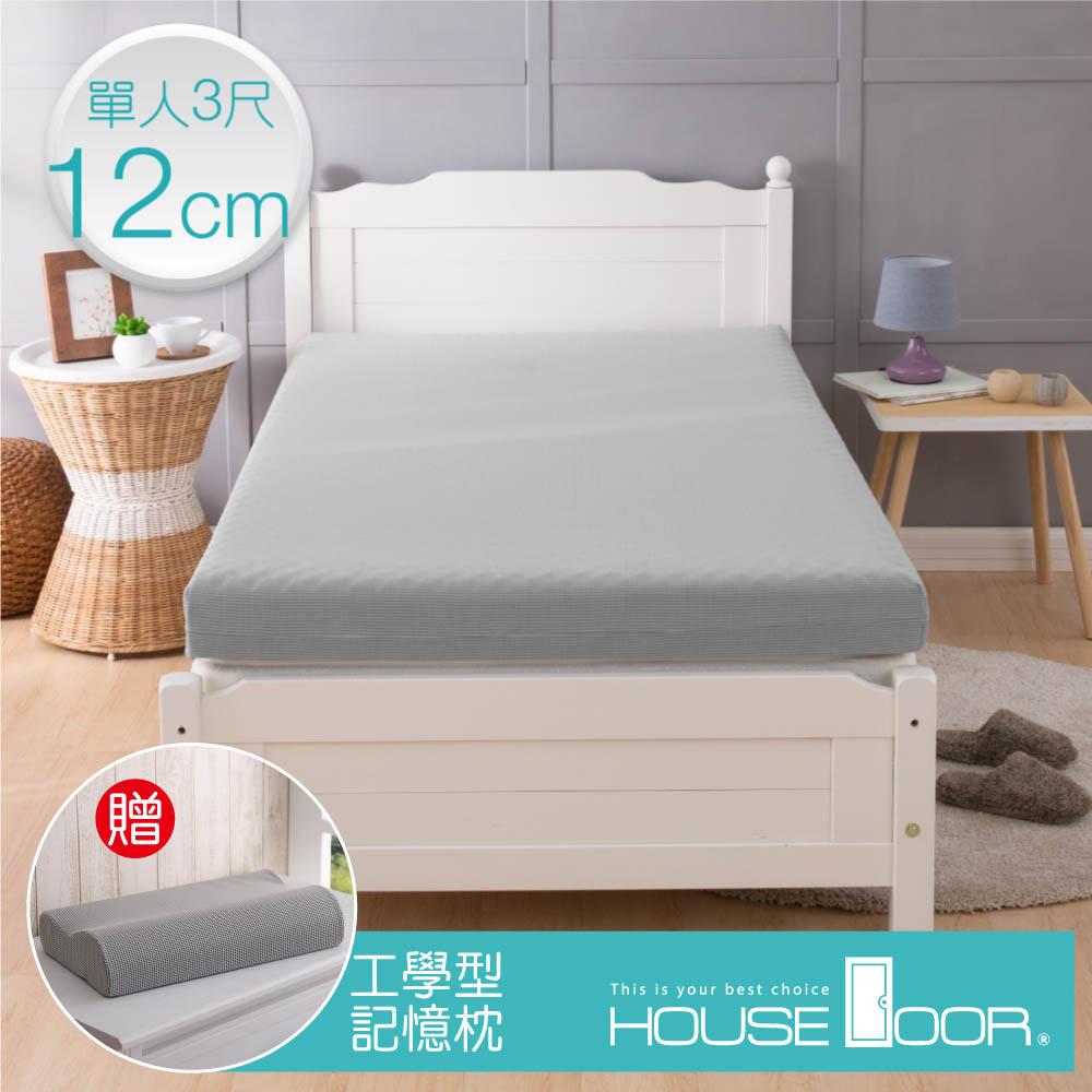 House Door 記憶床墊 竹炭波浪12公分厚 吸濕排濕表布-單人3尺