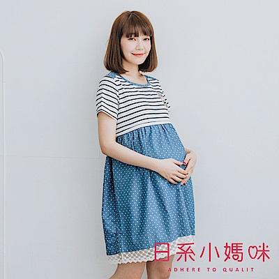 日系小媽咪孕婦裝-哺乳衣~海軍風條紋拼接點點蕾絲裙襬洋裝