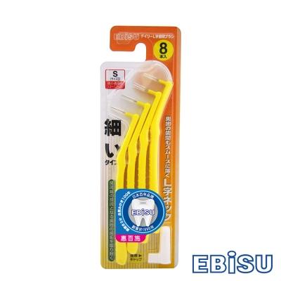 日本EBiSU L型牙間刷8入-3號(S)