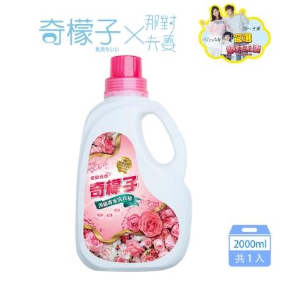 奇檬子X那對夫妻 法國薔薇頂級香水洗衣精2000ML瓶裝(1入)