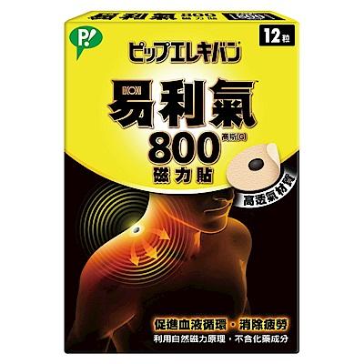 易利氣 磁力貼 一般型-800高斯(12粒/盒)