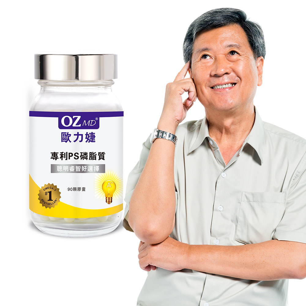 歐力婕 專利PS磷脂質(90顆/瓶)---到期日2019/07/11