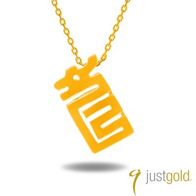 鎮金店Just Gold 黃金吊墜- 龍影