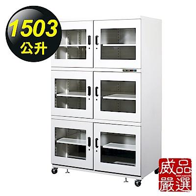 威品嚴選 1503公升工業型微電腦防潮箱(LE-M1650)