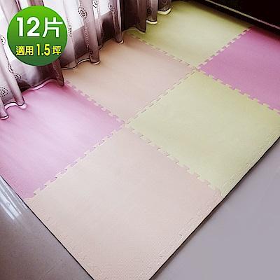 Abuns 日式新和風三色60CM大巧拼地墊-附收邊條(12片裝-適用1.5坪)