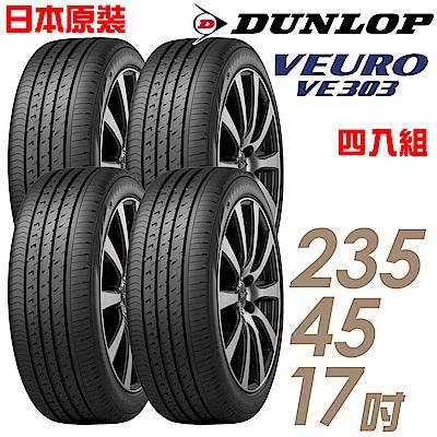 【登祿普】VE303-235/45/17 高性能輪胎 四入組 適用Mondeo.S60