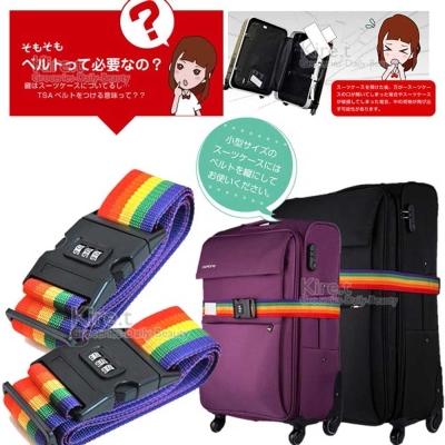 Kiret 密碼行李束帶-可調式行李箱束帶 密碼鎖 綁帶(顏色隨機)