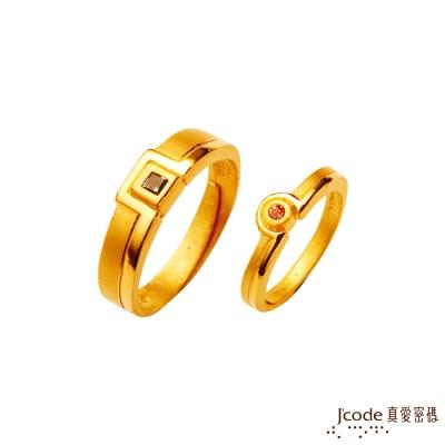 J'code真愛密碼 真愛約定黃金成對戒指