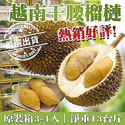 【天天果園】越南干腰榴槤原裝 x13斤 (約3-4顆)