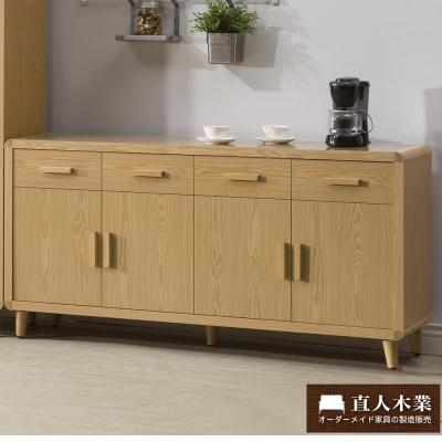 日本直人木業-FREA原木生活160CM廚櫃