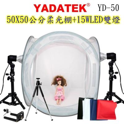 YADATEK標準色溫雙燈組+50cm棚組(YD50)