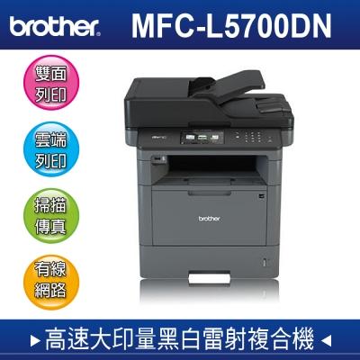 【福利品】Brother MFC-5700DN 商用黑白雷射複合機