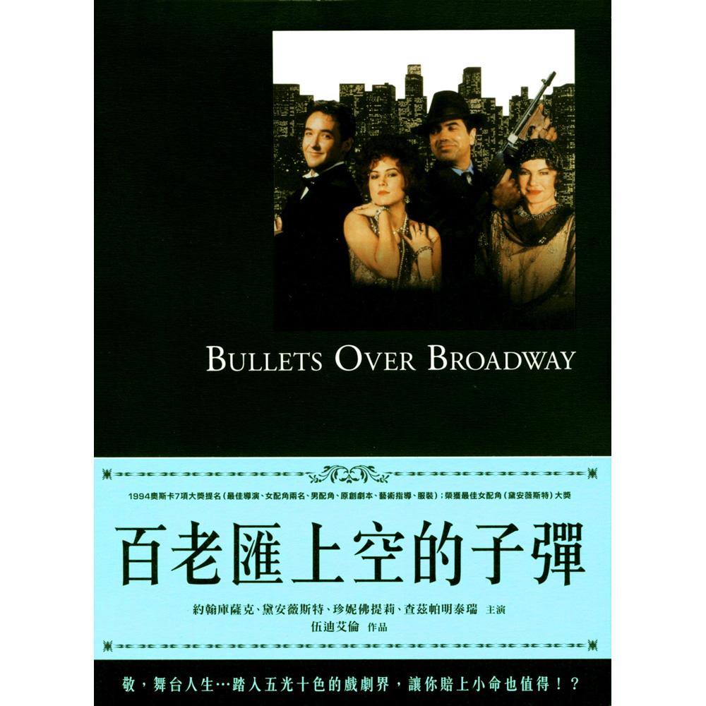 百老匯上空的子彈 DVD