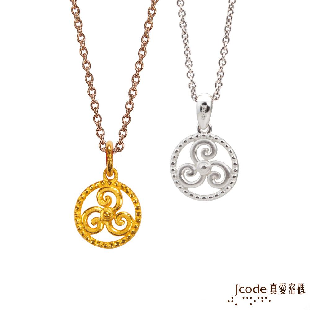 J'code真愛密碼 水瓶座守護-三環渦漩黃金/純銀女墜子 送項鍊