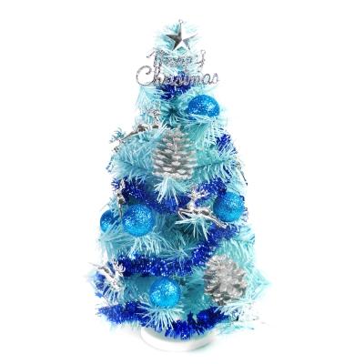 台製迷你1尺(30cm)裝飾冰藍色聖誕樹 (銀藍松果系)