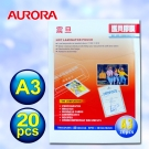 ★AURORA震旦 A3護貝膠膜20張 P80A3A