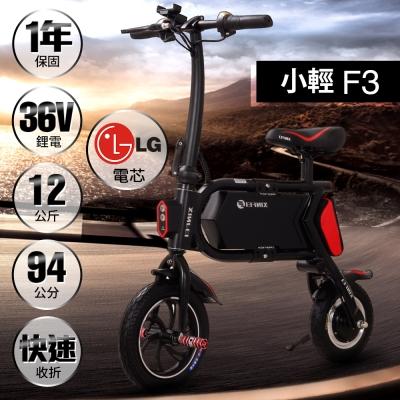 【e路通】小輕F3 輕量化鋁合金 36V鋰電 快速折疊 迷你電動車 黑