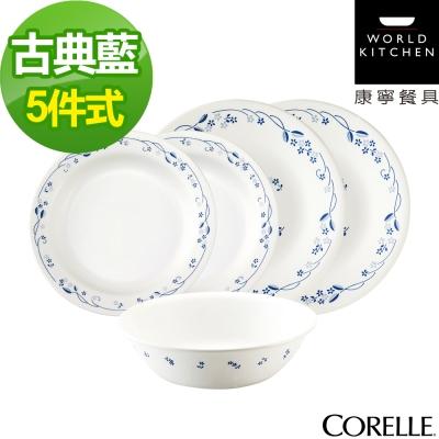 CORELLE康寧 古典藍5件式餐盤組 (501)