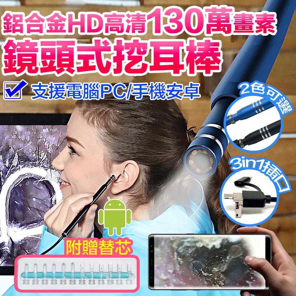 【進階版】高清130萬畫素鏡頭挖耳棒i98(安卓手機/PC兩用)