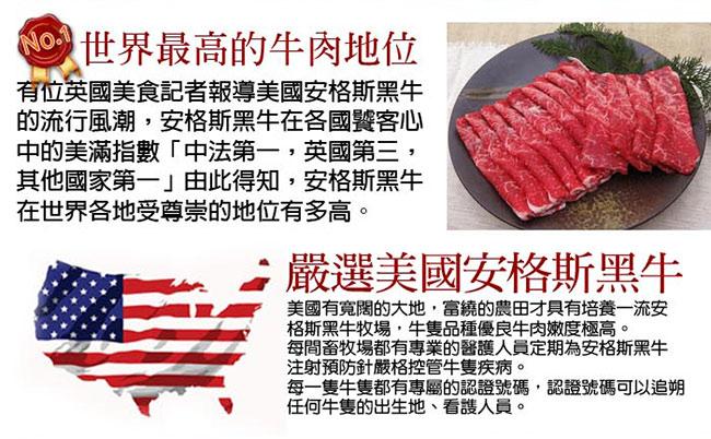 好神買一送一 美國特級安格斯霜降火烤牛肉片10包組(150g/包 共20包)