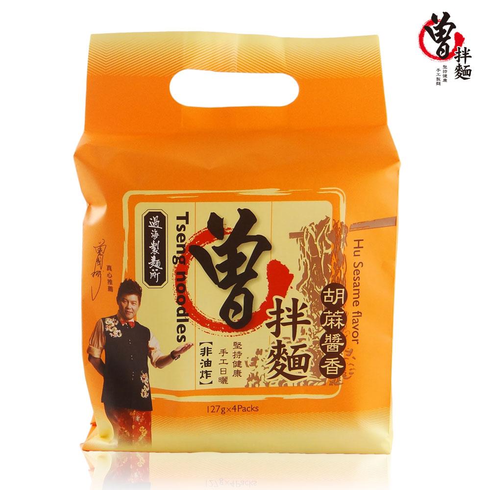(活動)過海製麵所 曾拌麵-胡麻醬香(127gx4包)