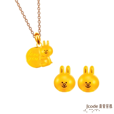 J code真愛密碼金飾 LINE甜心兔兔黃金耳環+兔兔說愛你黃金墜子 送項鍊