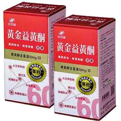 港香蘭 黃金異黃酮(60錠/瓶)二入組