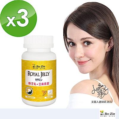 BeeZin康萃 瑞莎代言日本高活性蜂王乳+芝麻素錠 3瓶組(30錠/瓶)