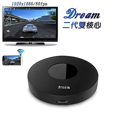 【二代夢想款】雙核Dream無線影音鏡像器(送3大好禮)