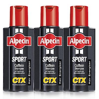 *Alpecin 運動型咖啡因洗髮露 CTX SPORT 250mlx3