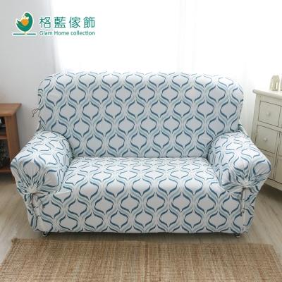 格藍傢飾 水立方彈性沙發套1人座