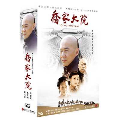 喬家大院 DVD
