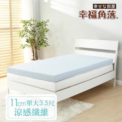 幸福角落 涼感纖維表布11cm厚竹炭記憶床墊 單大3.5尺