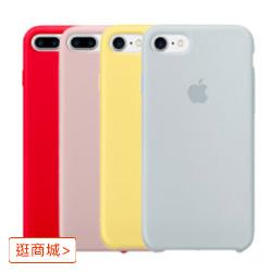 iPhone 8/7/6S Plus 原廠保護殼