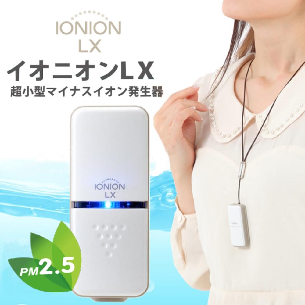 IONION LX第三代壽司機 超輕量隨身空氣清淨機 日本製造