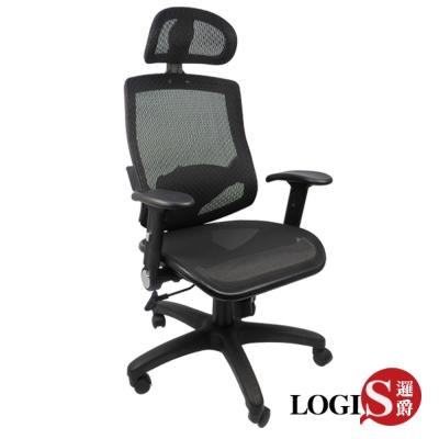 LOGIS邏爵-漢奈斯護腰升級壓框墊全網椅/辦公椅/電腦椅/工學椅