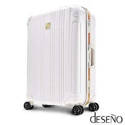 Deseno  酷比旅箱II-28吋輕量深鋁框行李箱(白金)