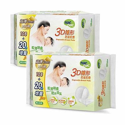 【麗嬰房】nac nac 3D超薄防溢乳墊128入(升級版) (大包裝2入組)