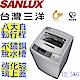 台灣三洋 SANLUX 12.5公斤單槽洗衣機ASW-125MTB