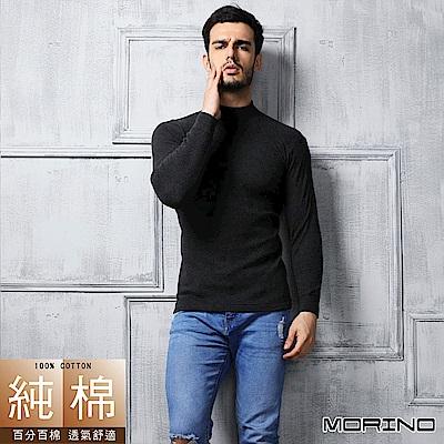男內衣 純棉 長袖高領內衣  黑色 MORINO